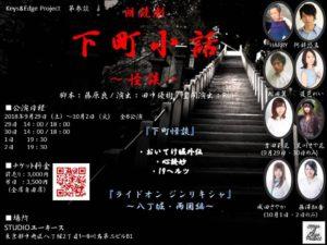 Keys&edge project第参談 朗読劇 下町小話